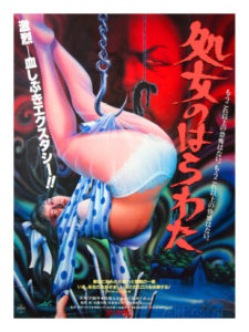 japanese-movie-poster-entrails-of-a-virgin
